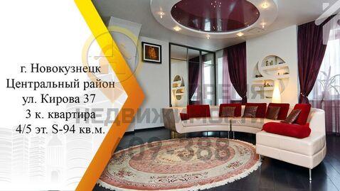Продам 3-к квартиру, Новокузнецк г, улица Кирова 37 - Фото 1