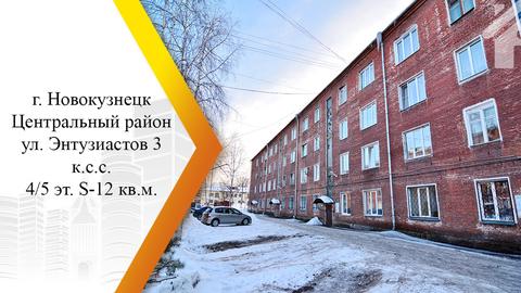 Продам комнату в 5-к квартире, Новокузнецк город, улица Энтузиастов 15 - Фото 1