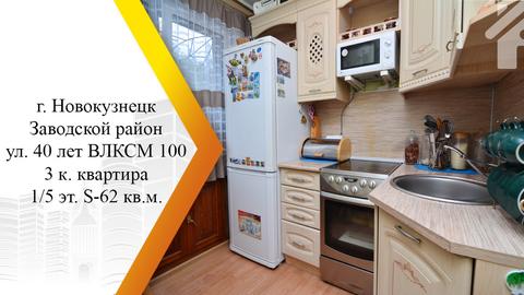 Продам 3-к квартиру, Новокузнецк, улица 40 лет влксм 100 - Фото 1