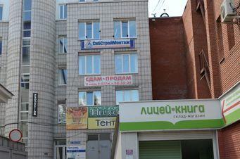 Продажа офиса, Томск, Фрунзе пр-кт. - Фото 1