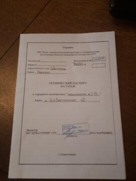 Продам паркоместо в центре Севастополя с документами!