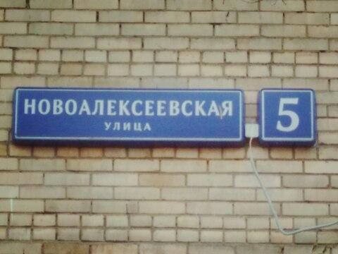 Продажа 2 (двухкомнатная) Москва, Новоалексеевская, 5, м. Алексеевская - Фото 4