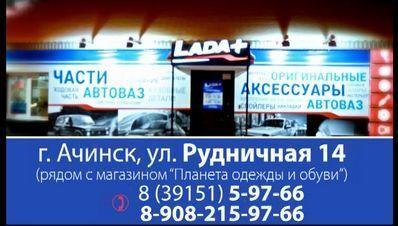 Продажа готового бизнеса, Ачинск, Ул. Рудничная - Фото 1