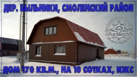 Объявление №51810320: Продажа дома. Быльники
