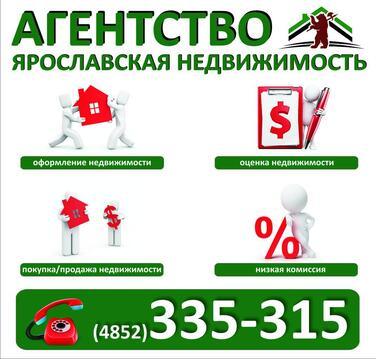 10 500 Руб., Сдаётся квартира в хорошем состоянии, комнаты раздельные, большая ., Аренда квартир в Ярославле, ID объекта - 315226622 - Фото 1