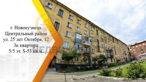 Аренда квартиры, Новокузнецк, 25лет Октября - Фото 1