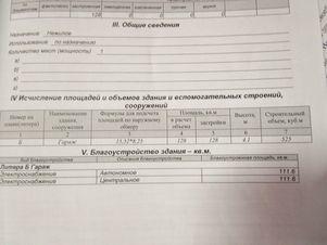 Продажа гаража, Осинники, Ул. Ленина - Фото 2