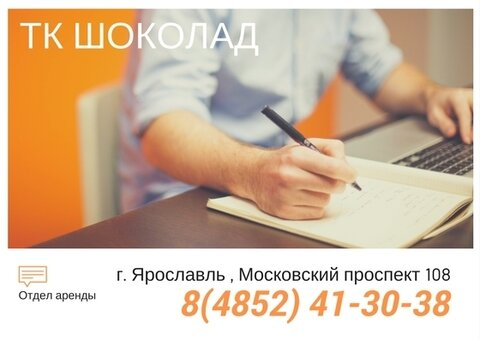 Предлагаем для Вас площадь в тк Шоколад на Московском проспекте 108 - Фото 5