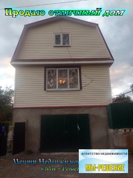 Продаю отличный дом в живописном месте - Фото 1