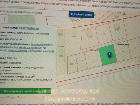 Участок, Симферопольское ш, 55 км от МКАД, Чехов. Участок 10 соток в . - Фото 2
