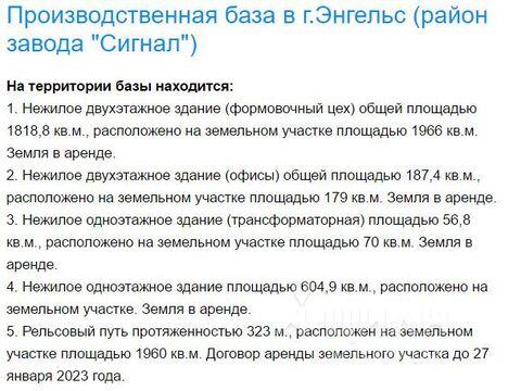 Продажа производственного помещения, Приволжский, Энгельсский район, . - Фото 1