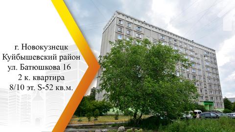 Сдам 2-к квартиру, Новокузнецк город, улица Батюшкова 16 - Фото 1