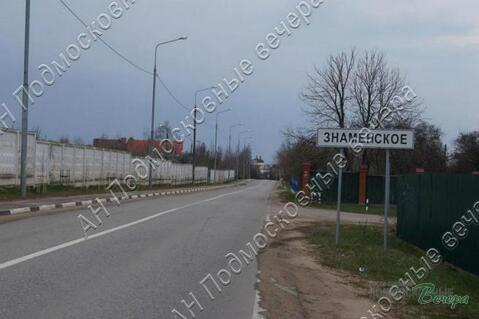 Рублево-Успенское ш. 14 км от МКАД, Знаменское, Участок 10 сот. - Фото 2