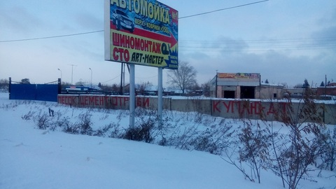 Продажа производственного помещения, Муромцевский район, Р.п. ., Продажа производственных помещений в Муромцевском районе, ID объекта - 900224343 - Фото 1