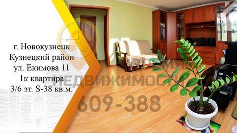 Продам 1-к квартиру, Новокузнецк г, улица Екимова 11 - Фото 1
