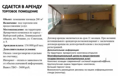 Аренда псн, Рощино, Выборгский район, Ул. Советская - Фото 2
