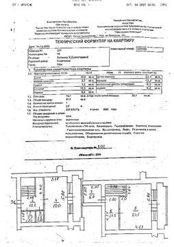 Продам 1-к квартиру, Уфа город, бульвар Хадии Давлетшиной 18 - Фото 1