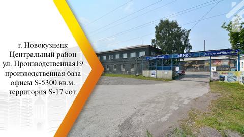 Объявление №57492777: Помещение в аренду. Новокузнецк, ул. Производственная, 19,