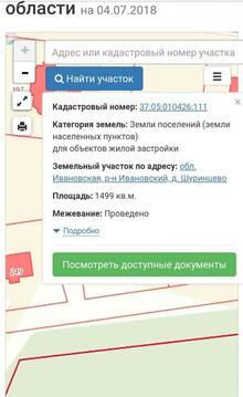 Продажа участка, Шуринцево, Ивановский район - Фото 2