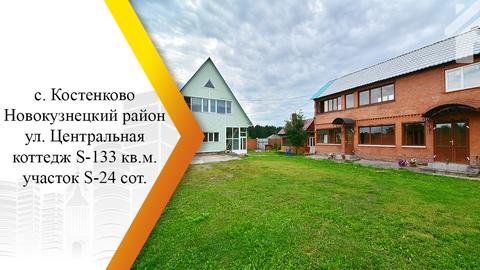 Продается коттедж. , Костенково, Центральная улица - Фото 1