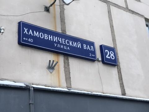 Продаётся 2-х комнатная квартира в Хамовниках - Фото 2