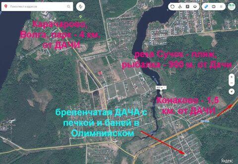 Дача с баней в Олимпийском - 1,5 км. от Конаково - Фото 3
