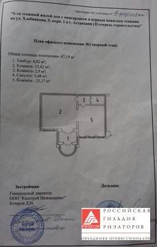 Коммерческая недвижимость, ул. Хлебникова, д.9 - Фото 3