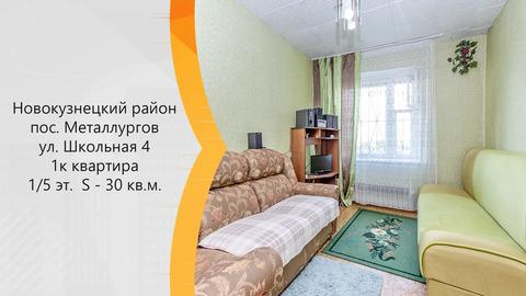 Объявление №57794465: Продаю 1 комн. квартиру. Металлургов, ул. Школьная, 4,