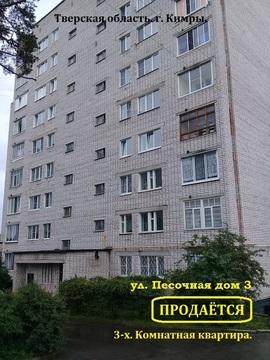 Продаётся 3к квартира в г. Кимры по ул. Песочная 3 - Фото 1