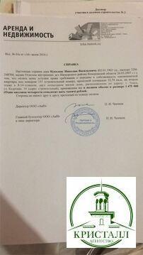 Продажа квартиры, Томск, Ул. Кедровая - Фото 4