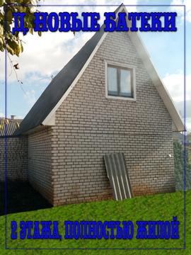 Жилой 2х этажный дом, в д. Новые Батеки, все коммуникации - Фото 2