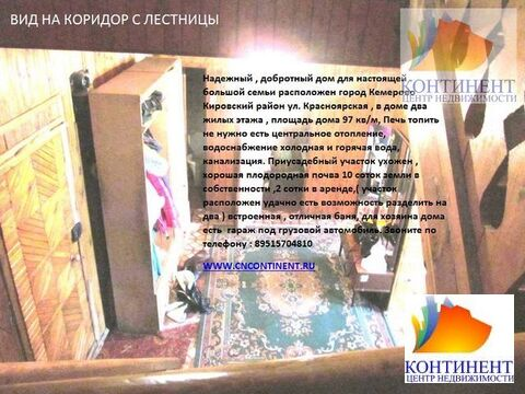 Продажа дома, Кемерово, Ул. Красноярская - Фото 2
