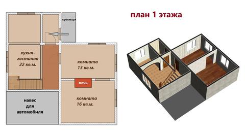Продажа дома, Горы-3, Кировский район, 4-я линия - Фото 1