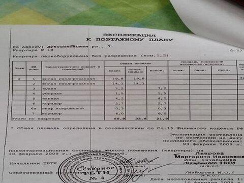 Продажа квартиры, м. Войковская, Ул. Дубосековская - Фото 2