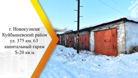 Продается гараж. , Новокузнецк г, улица 375 км 73/3 - Фото 1