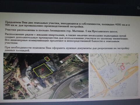Продажа участка 40 соток промназначения в г.Мытищи - Фото 5