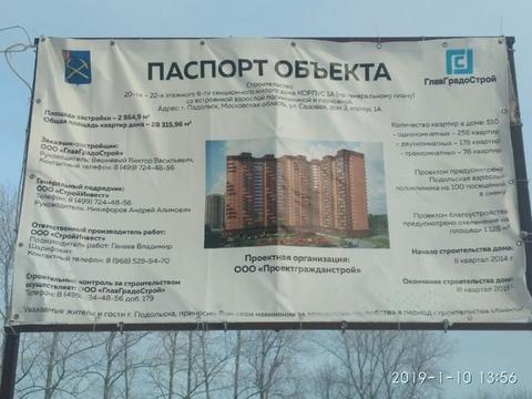 Однокомнатная квартира на ул.Садовая д.3 к.1а - Фото 1