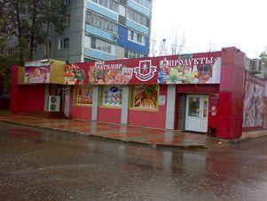 Продажа готового бизнеса, Хабаровск, Восточное ш. - Фото 2