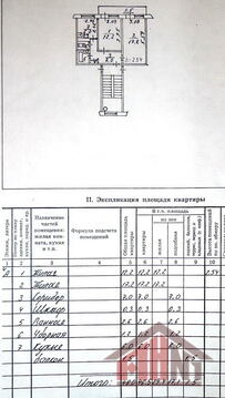 Продажа квартиры, Псков, Ул. Коммунальная - Фото 3