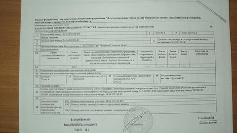 Продажа участка, Волгоград, Знаменская ул. - Фото 3