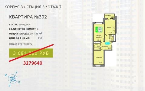 2-х комнатная квартира в монолитно-кирпичном доме - Фото 1