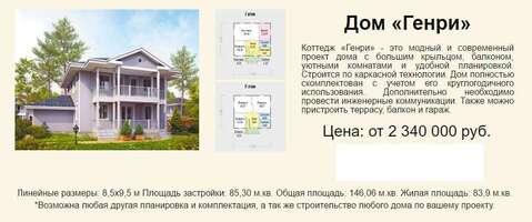 Продажа дачи, Белгород, 1 Салюта б-р. - Фото 3