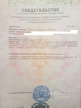 Продажа офиса, Оренбург, Ул. Одесская - Фото 2