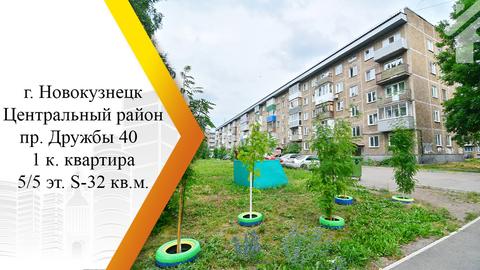 Продам 1-к квартиру, Новокузнецк город, проспект Дружбы 40 - Фото 1