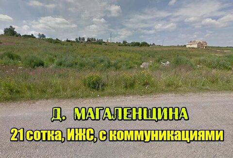 Участок 21 сотка, ИЖС, в Магаленщине - Фото 1