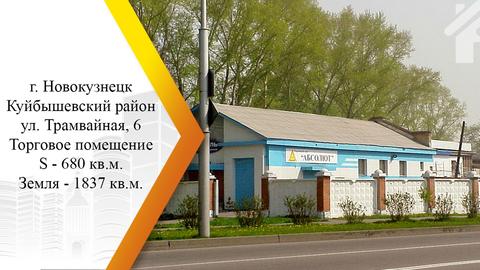 Продается Торговый центр. , Новокузнецк город, Трамвайная улица 6 - Фото 1