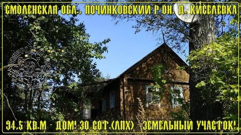 Объявление №51595561: Продажа дома. Починок