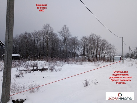 Продам участок 12 соток ИЖС д.Кикерино Волосовский район - Фото 4