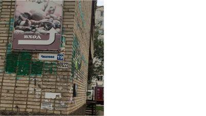 Продажа комнаты, Хабаровск, Ул. Чкалова - Фото 2