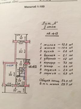 Продажа 2 к. квартиры в центре Ялты - Фото 3